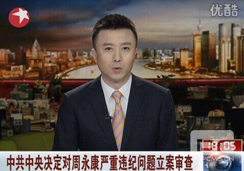 中共中央决定对周永康立案审查