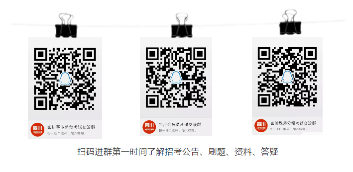 2019年广安中小幼教师招聘公告点击查看&