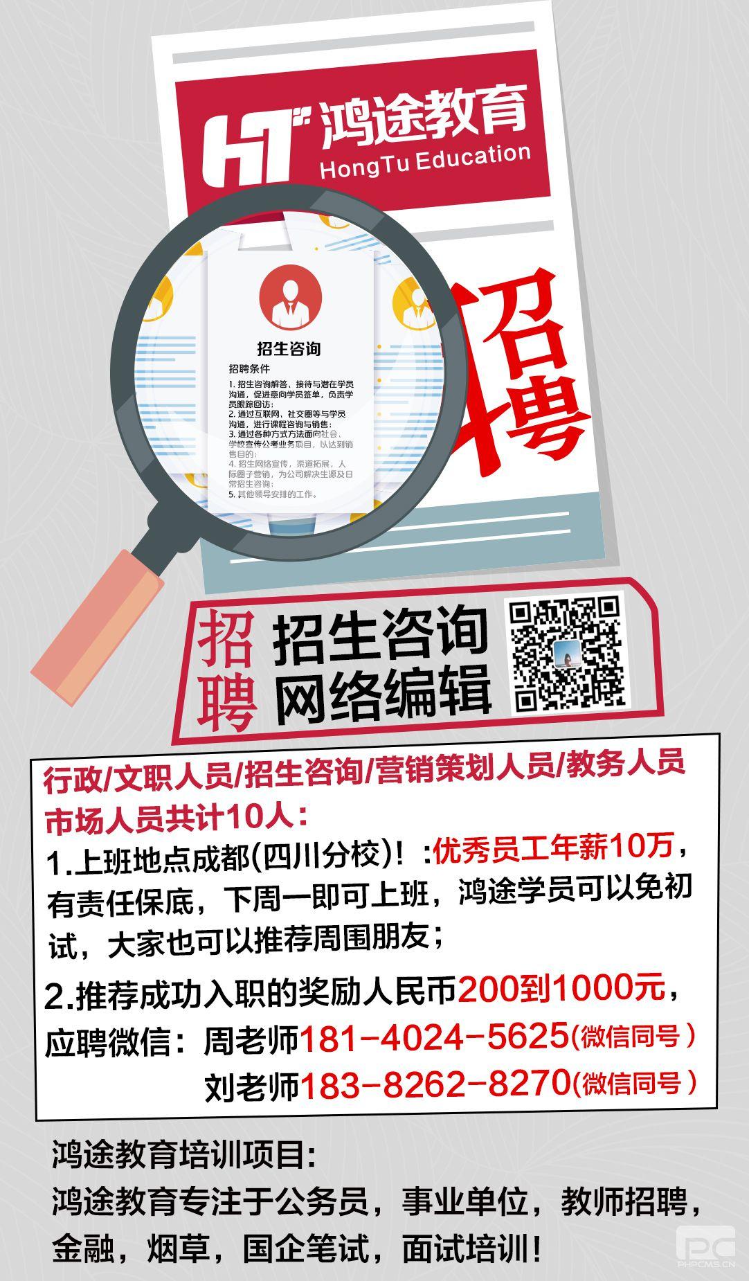 【招聘】年薪100000!鸿途教育四川分校因业务需要招聘