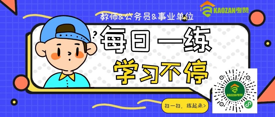 成都人事考试网_每日一练:公务员考试之言语理解 - 四川人事考试网