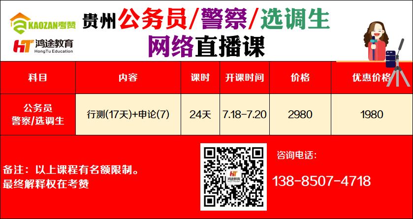 贵州省黔东南教育网_2020黔东南省考笔试培训课程 - 163贵州人事考试信息网