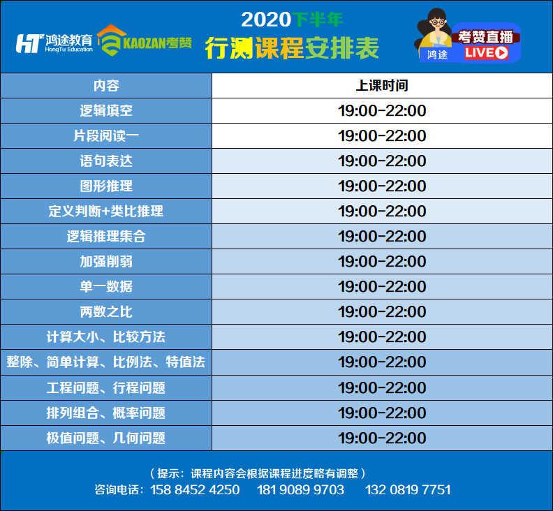 贵州教师招考信息网_【课程】2021年贵州国考笔试培训 - 163贵州人事考试信息网